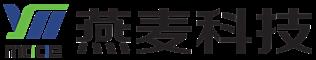 深圳市燕麦科技股份有限公司
